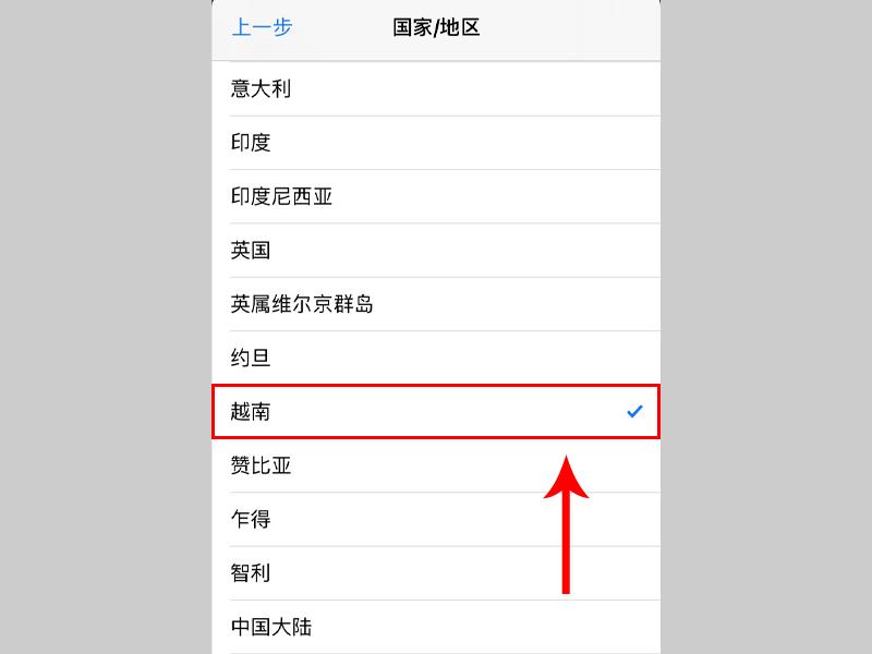 Ngôn ngữ trên máy lúc này hiển thị tiếng Trung, bạn chọn biểu tưởng chữ như hướng dẫn