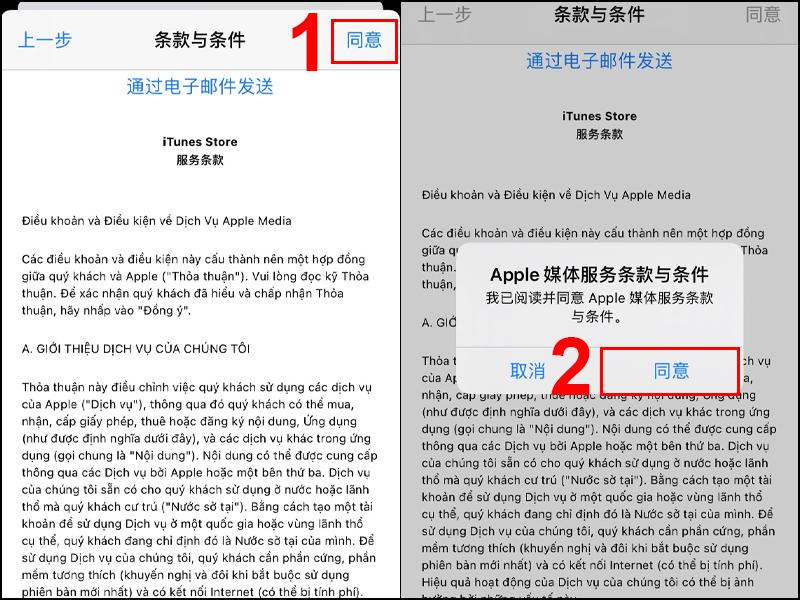 Ngôn ngữ trên máy hiển thị tiếng Trung, bạn nhấn Đồng ý như hướng dẫn